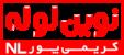 نوین لوله – شرکت تولیدکننده لوله PVC