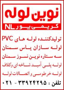 تلفن تولیدکننده لوله PVC برق