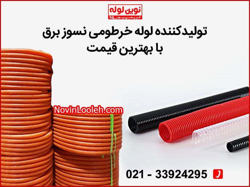 قیمت لوله خرطومی برق