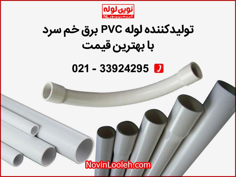 قیمت لوله برق PVC خم سرد