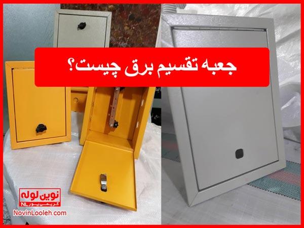 جعبه تقسیم برق چیست