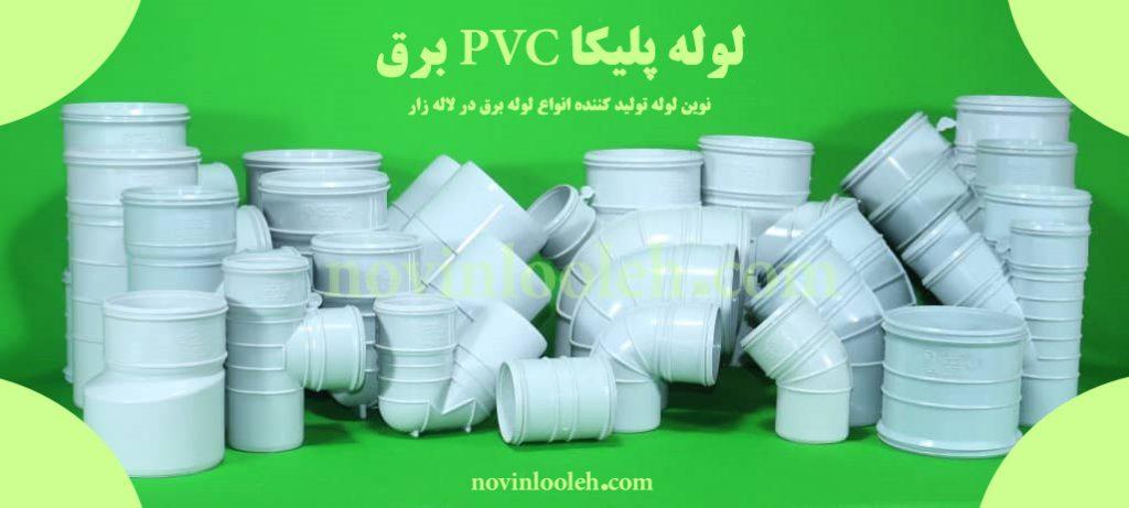 لوله پلیکا PVC