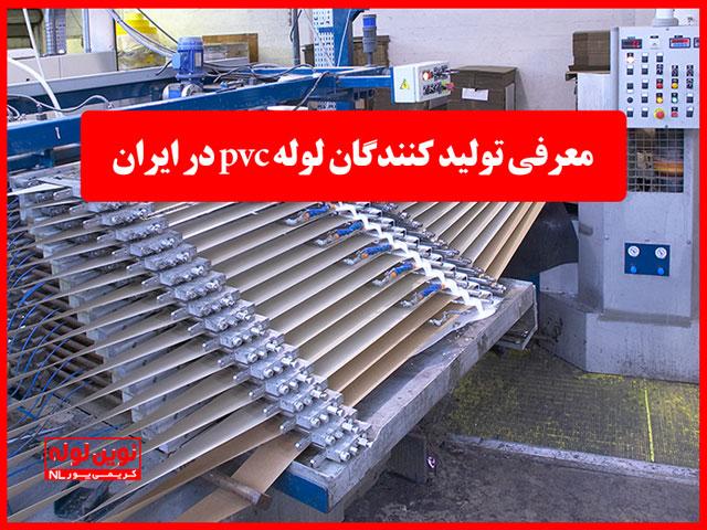 تولید کنندگان لوله پی وی سی در ایران