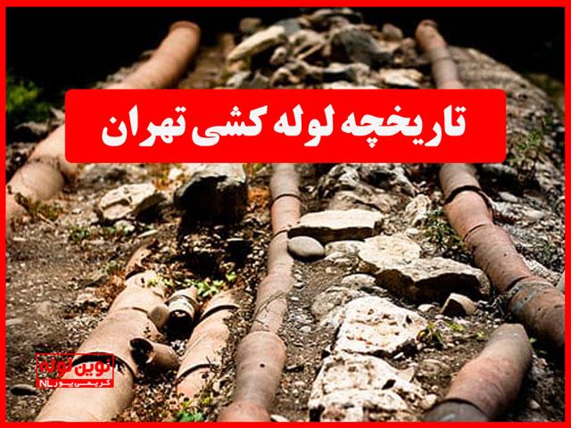 تاریخچه لوله کشی آب تهران