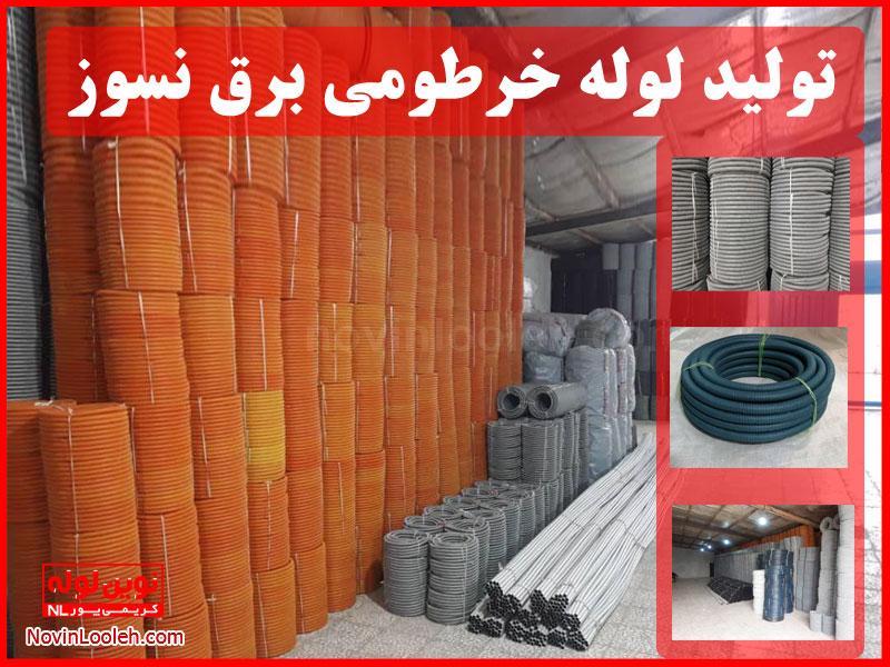 تولید لوله خرطومی برق نسوز