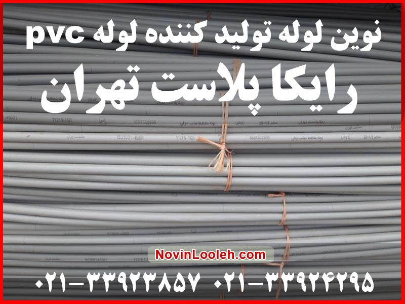 قیمت لوله pvc رایکا پلاست تهران