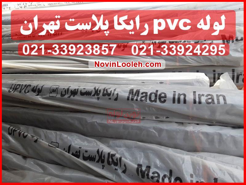 لوله pvc رایکا پلاست تهران