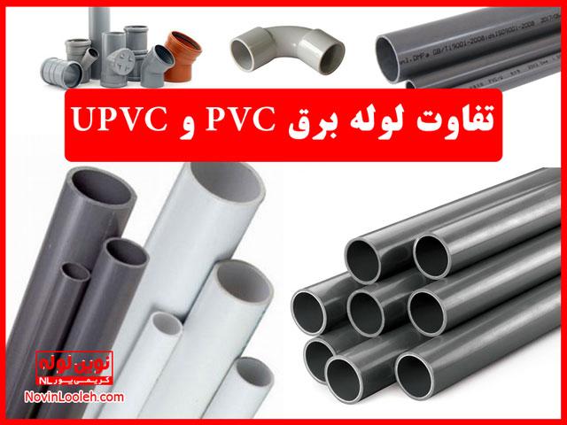 تفاوت لوله برق PVC و UPVC از نوین لوله