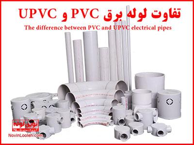 تفاوت لوله PVC و UPVC در قیمت و هزینه