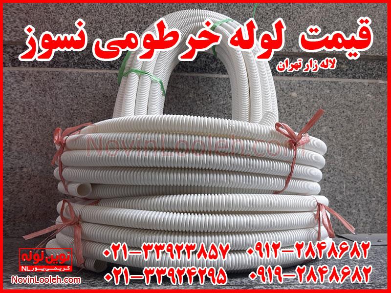 قیمت لوله خرطومی نسوز دذ لاله زار تهران