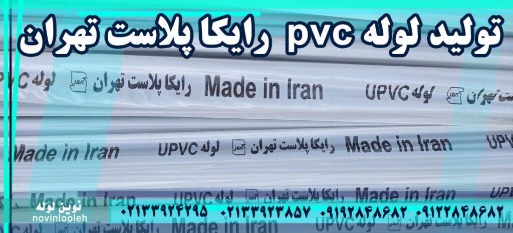 گروه صنعتی نوین لوله تولید کننده لوله برق pvc